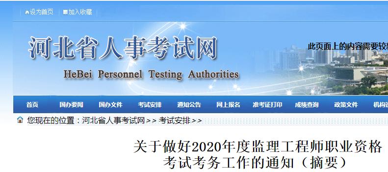 2020年河北监理工程师考试报名时间确定:7月6日至15日