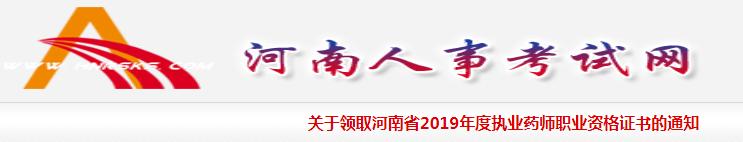 2019年河南执业药师执业资格证书领取时间:7月5日起
