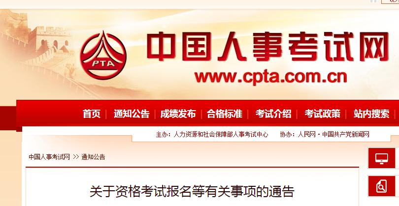中国人事考试网:发布一级建造师资格考试报名事项通知