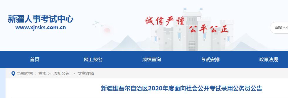2020新疆维吾尔自治区面向社会公开考试录用公务员公告