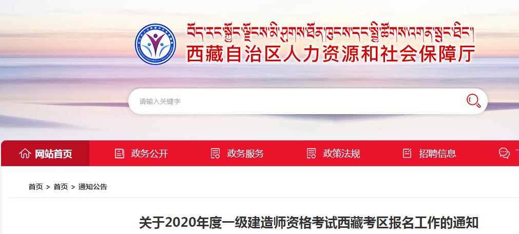 2020年西藏一级建造师资格考试报名时间