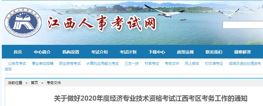 江西2020年经济专业技术资格考试考务工作的通知