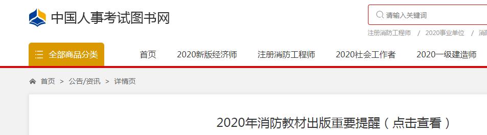 2020年一级注册消防工程师考试教材预计8月初发行!
