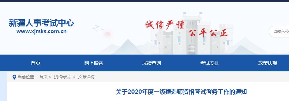 2020年新疆一级建造师资格考试报名工作通知已发布!