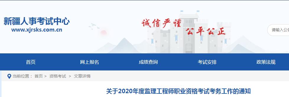 2020年新疆监理工程师职业资格考试考务工作的通知