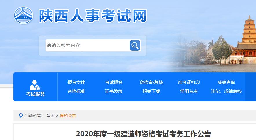 2020年陕西一级建造师资格考试考务工作公告