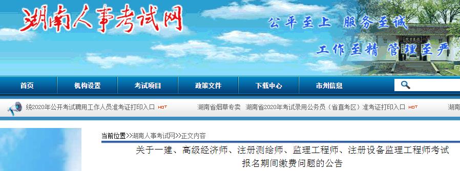 2020年湖南监理工程师考试缴费时间顺延至28日24:00