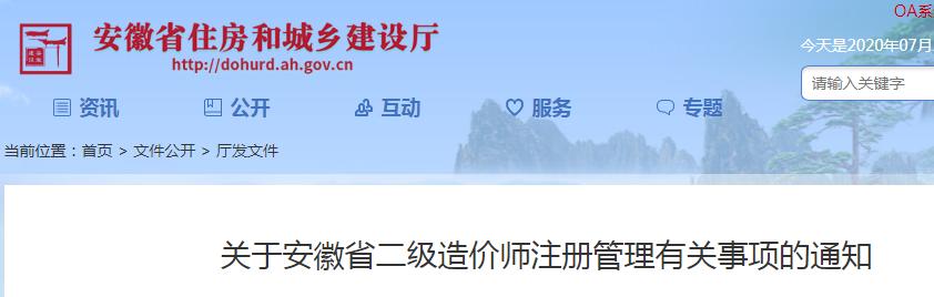 安徽省二级造价工程师注册工作于8月1日启动