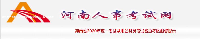 2020年河南统一考试录用公务员笔试考试时间:7月25、26日