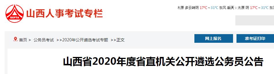 2020年度山西省省直机关公开遴选公务员报名时间