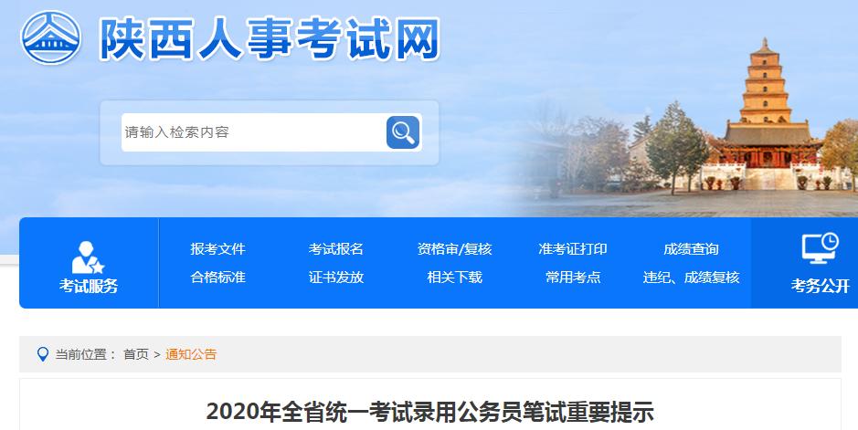 2020年陕西省统一考试录用公务员笔试考试时间:7月25、26日