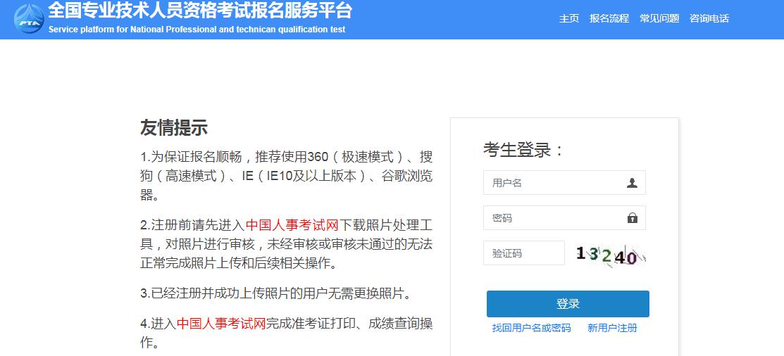 注意!2020年浙江高级经济师考试报名时间截止于7月24日