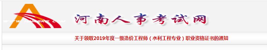 2019年河南一级造价工程师(水利工程专业)证书领取通知