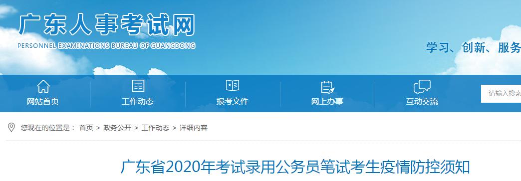 2020年广东省考试录用公务员笔试考生疫情防控须知