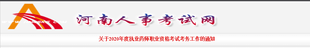 2020年河南执业药师资格考试报名时间确定:8月5日至15日