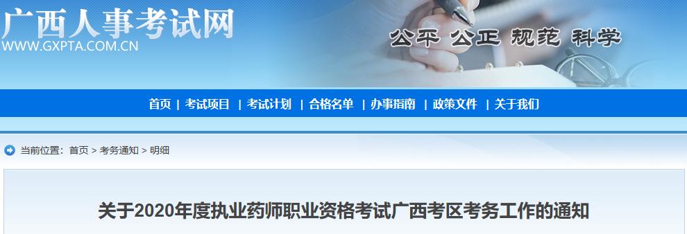 2020年广西执业药师资格考试报名时间:8月6日至13日