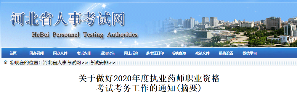 2020年河北执业药师资格考试报名时间确定:8月8日至17日