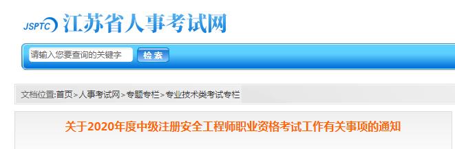 2020年江苏中级注册安全工程师考试报名时间:8月17日起