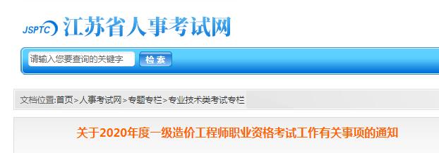 2020年江苏一级造价工程师考试报名时间:8月10日至19日