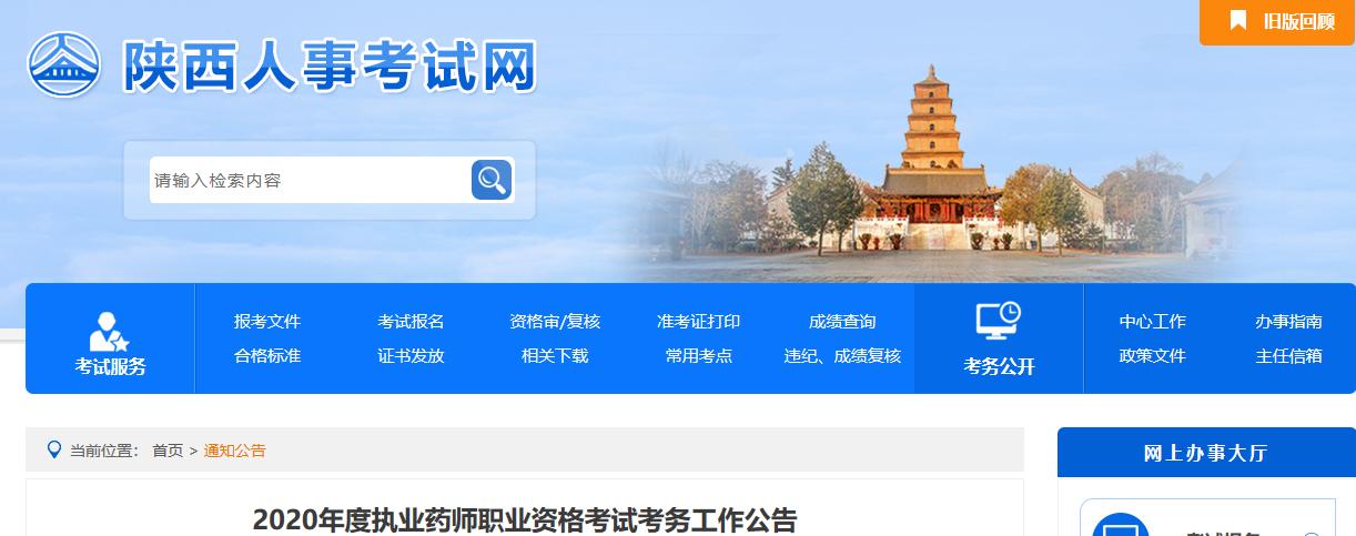 2020年陕西执业药师资格考试报名时间确定:8月11日起