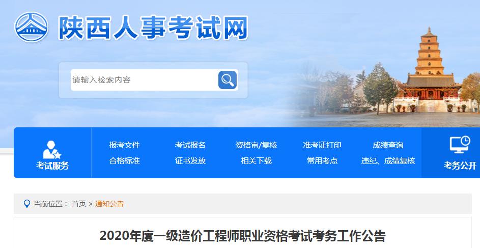 2020年陕西一级造价工程师考试报名时间:8月13日至20日