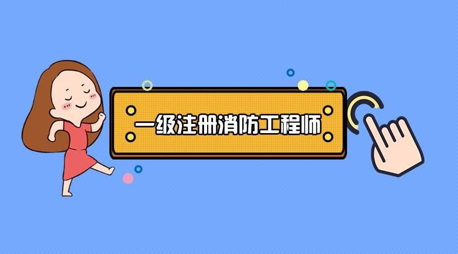 2020年广东一级注册消防工程师考试报名时间:8月13日起