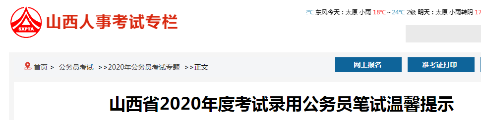 2020年山西考试录用公务员笔试温馨提示通知