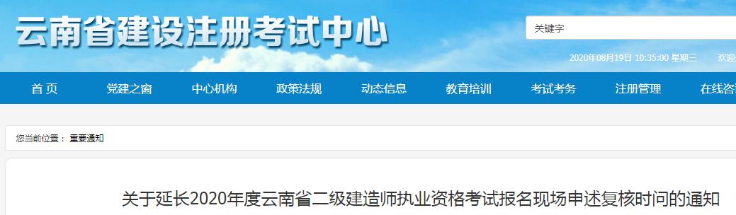 2020年云南二级建造师考试现场申诉复核时间延至8月21日