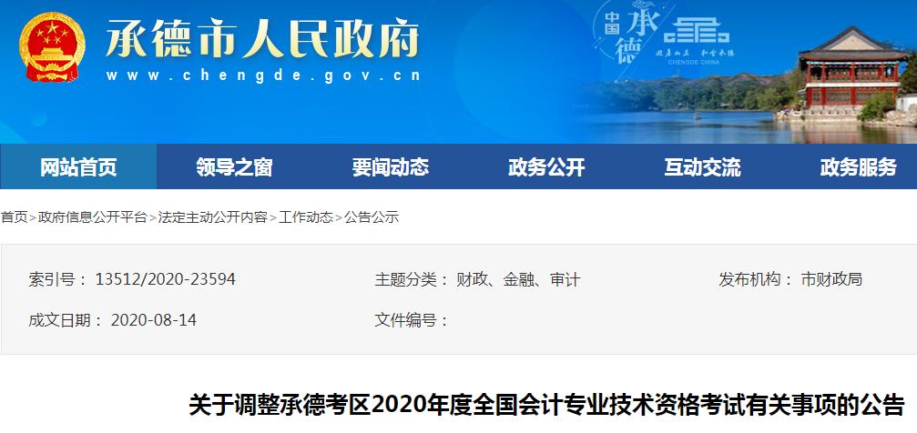 2020年河北承德考区取消了初级会计师考试,延期至2021年!