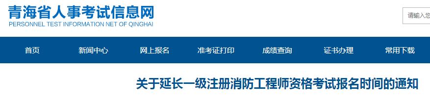 2020年青海一级消防工程师考试报名时间延长至8月26日