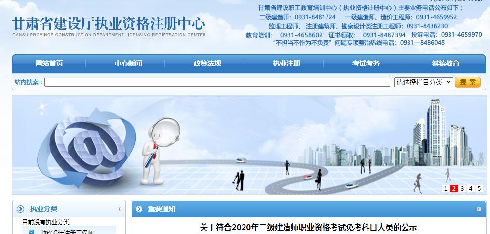 2020年甘肃二级建造师考试免考科目人员的公示(共7人)