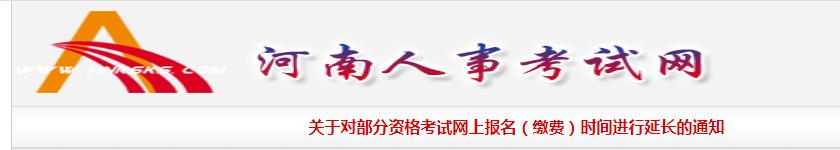 2020年河南中级注册安全工程师考试报名时间延长至8月30日