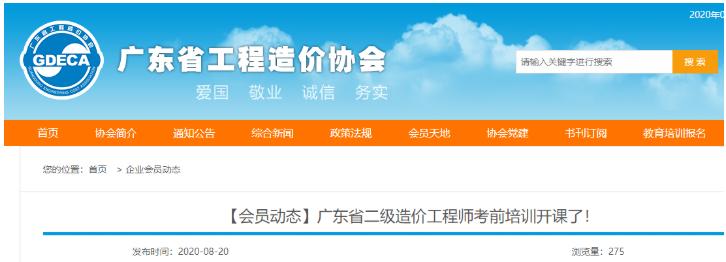 2020年广东二级造价工程师考试下半年开考