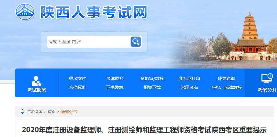 2020年陕西监理工程师需提前1.5小时到达考点,出示健康码