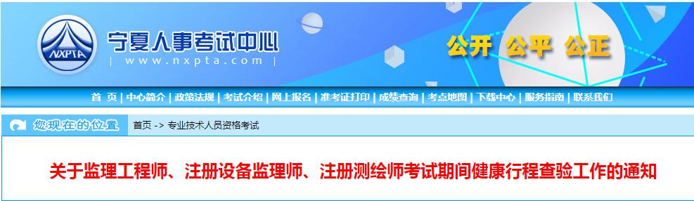 """2020年宁夏监理工程师考试考生需申领""""宁考安"""",进行打卡"""
