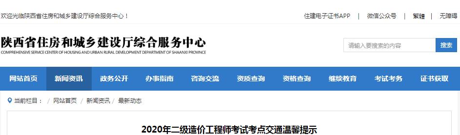 2020年陕西二级造价工程师考试考点交通温馨提示