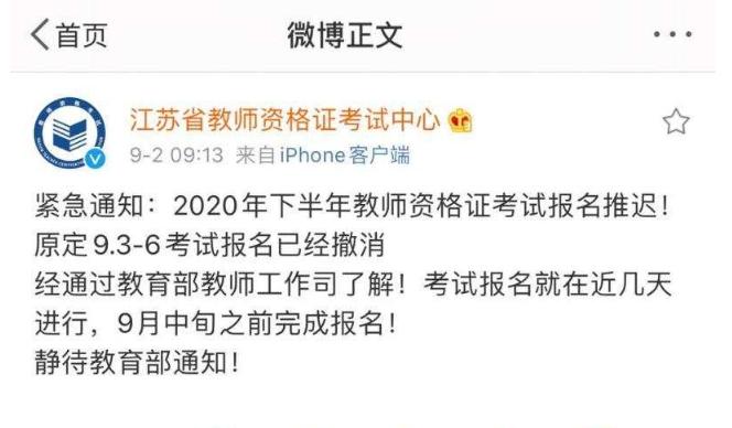 江苏省教师资格证考试中心消息