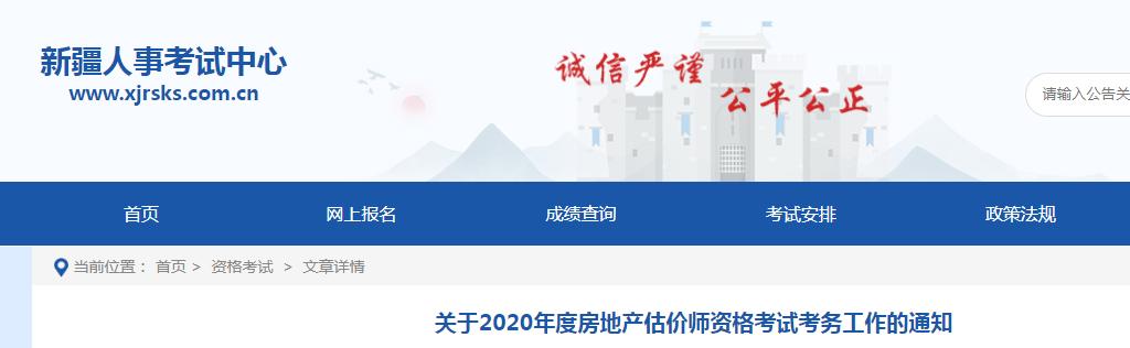 2020年新疆房地产估价师考试报名时间确定:9月10日起