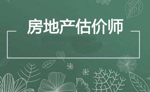 2020年广西房地产估价师考试报名时间:9月10日至17日