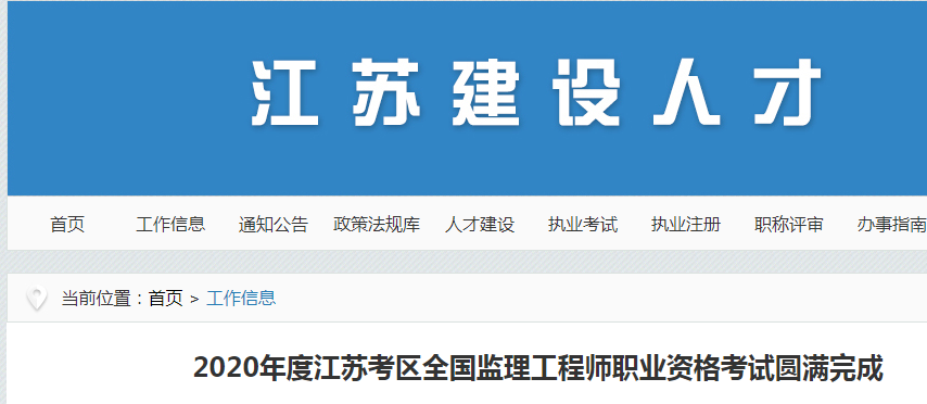 2020年江苏考区监理工程师考试参考人数共25807人!