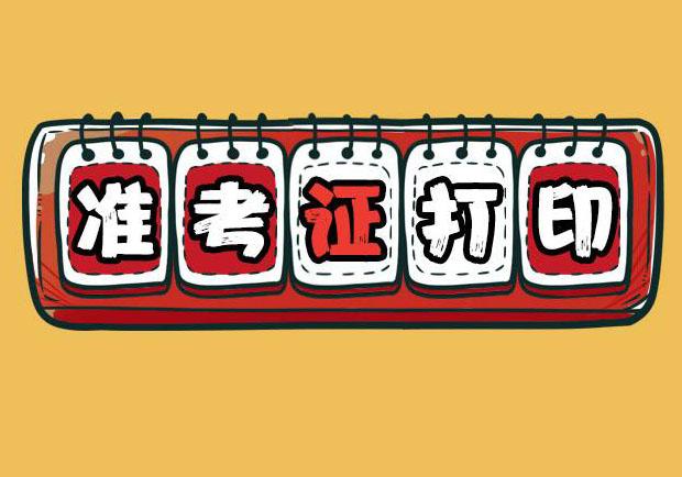 2020年天津一级建造师准考证打印入口于今日开通了!