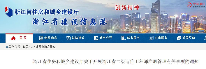 关于开展浙江省二级造价工程师注册管理有关事项的通知
