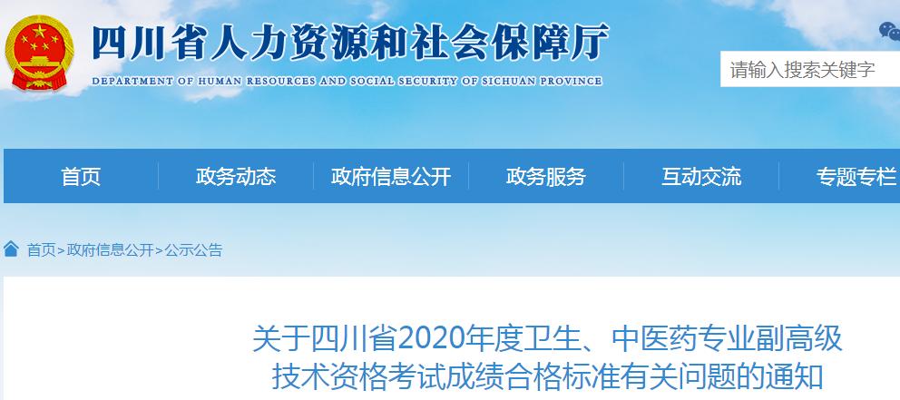 2020年四川中医药专业副高级技术资格考试成绩合格标准