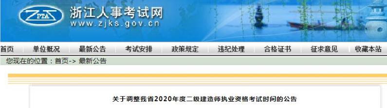 2020年浙江二级建造师考试时间调整至12月5日至6日举行