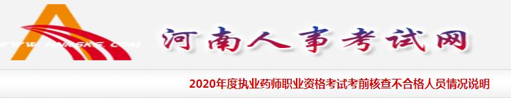 2020年河南执业药师资格考试考前核查不合格人员情况说明