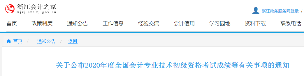 2020年浙江初级会计师考试成绩查询入口将于9月29日开通