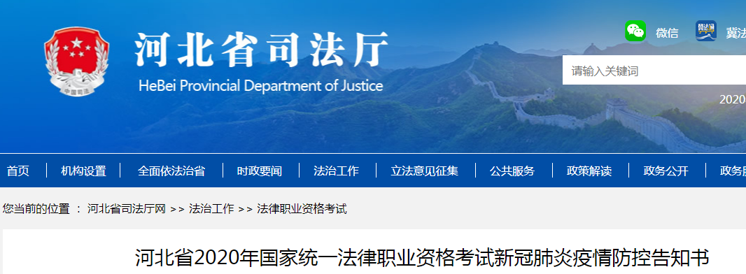2020年河北法律职业资格考试新冠肺炎疫情防控告知书