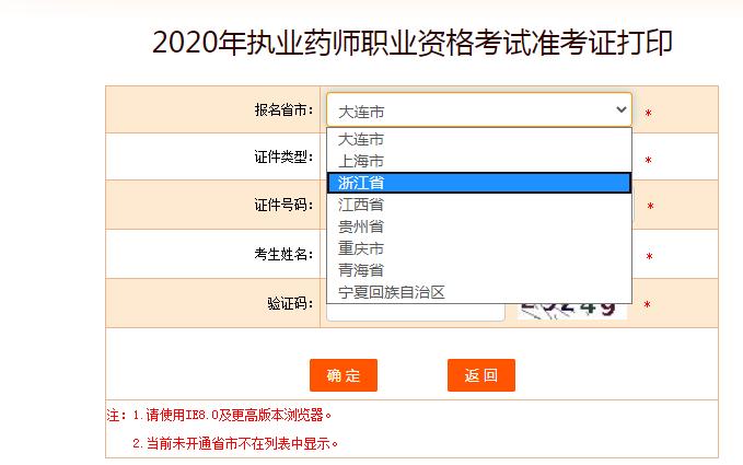 2020年这八个地区执业药师考试准考证打印入口已经开通!