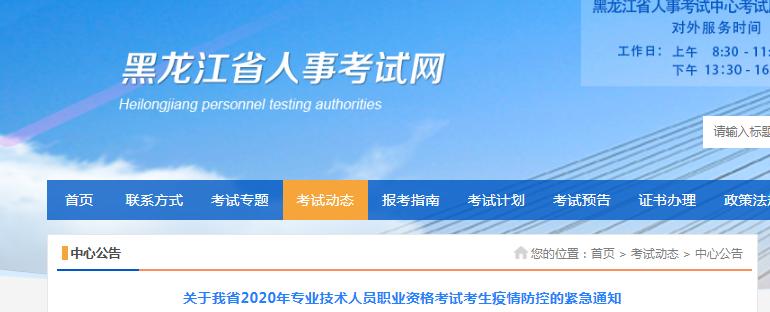 2020年黑龙江二级建造师考试疫情防控紧急通知