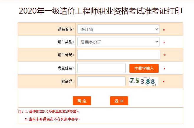 2020年浙江一级造价工程师准考证打印入口于今日已开通!